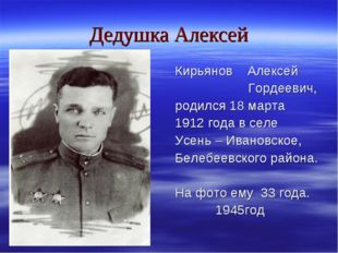 Дедушка Алексей Кирьянов Алексей Гордеевич, родился 18 марта 1912 года в селе