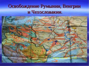 Освобождение Румынии, Венгрии и Чехословакии.
