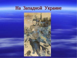 На Западной Украине