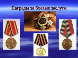 Награды за боевые заслуги