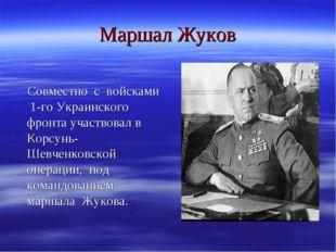 Маршал Жуков Совместно с войсками 1-го Украинского фронта участвовал в Корсун