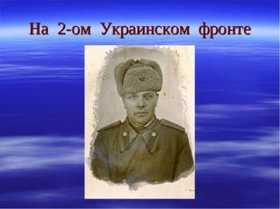 На 2-ом Украинском фронте