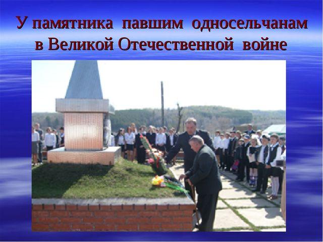 У памятника павшим односельчанам в Великой Отечественной войне