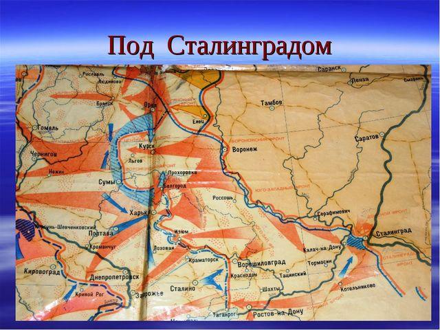 Под Сталинградом