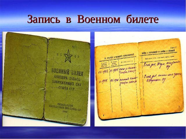 Запись в Военном билете