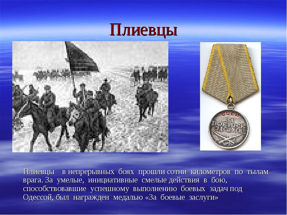 Плиевцы Плиевцы в непрерывных боях прошли сотни километров по тылам врага. За...