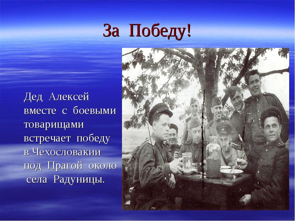 За Победу! Дед Алексей вместе с боевыми товарищами встречает победу в Чехосло...