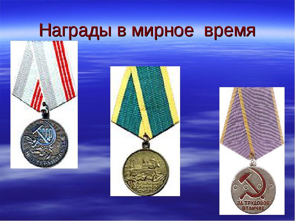Награды в мирное время