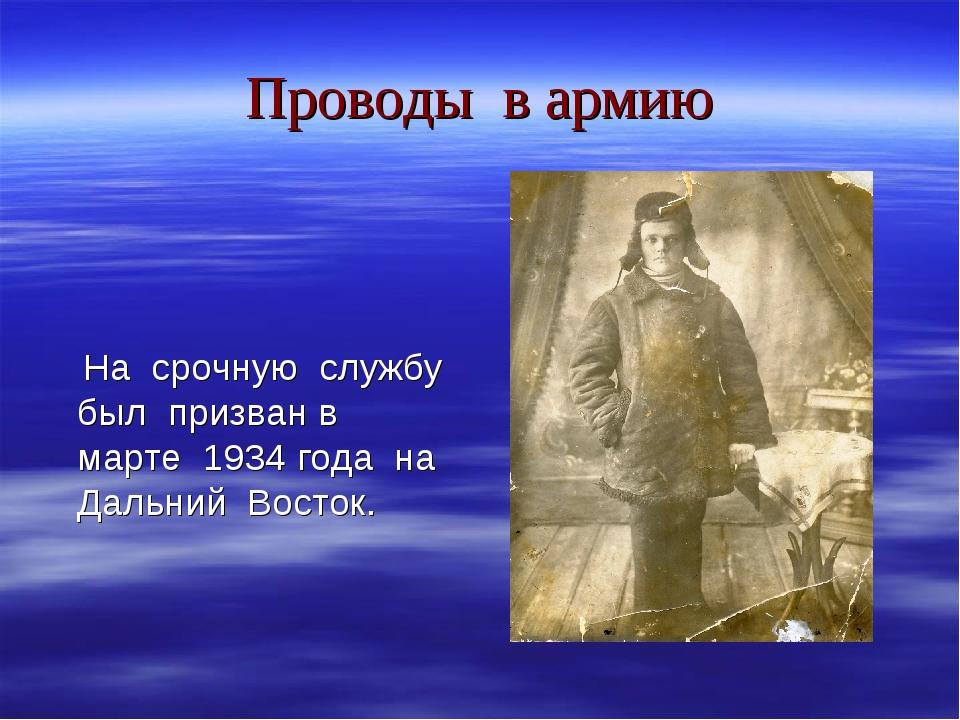 Проводы в армию На срочную службу был призван в марте 1934 года на Дальний Во...