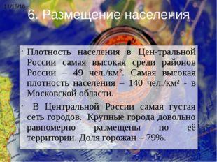 Плотность населения в Центральной России самая высокая среди районов России
