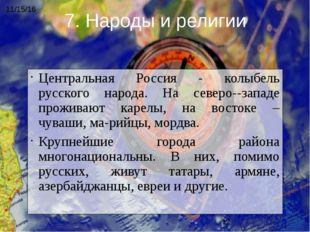 Центральная Россия - колыбель русского народа. На северо-западе проживают ка