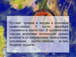 Русские, чуваши и мордва в основном православные. У части марийцев сохранило