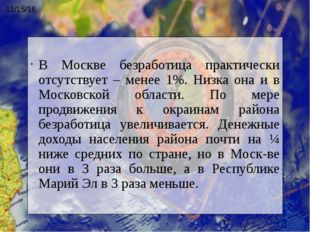В Москве безработица практически отсутствует – менее 1%. Низка она и в Моско