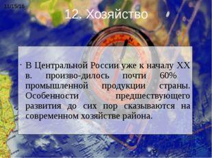 В Центральной России уже к началу ХХ в. производилось почти 60% промышленно