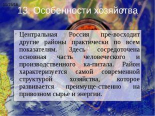 Центральная Россия превосходит другие районы практически по всем показателям