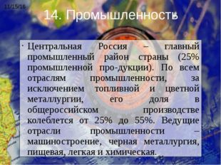 Центральная Россия – главный промышленный район страны (25% промышленной про