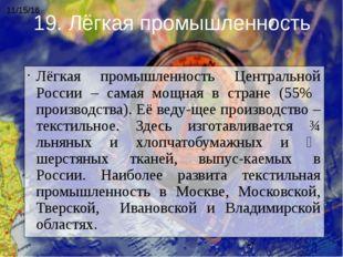 Лёгкая промышленность Центральной России – самая мощная в стране (55% произво