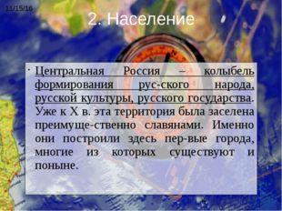 Центральная Россия – колыбель формирования русского народа, русской культуры