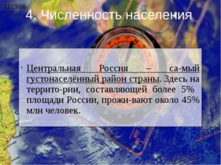 Центральная Россия – самый густонаселённый район страны. Здесь на территор
