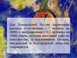 Для Центральной России характерны высокая естественная (–7 человек на 1000)