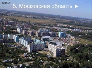 5. Московская область ►