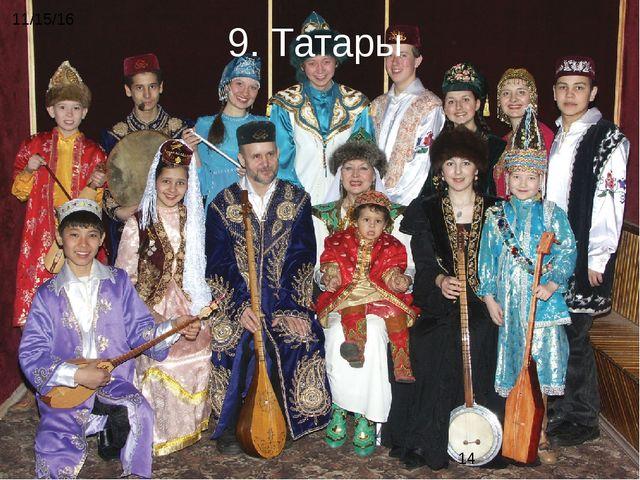 9. Татары