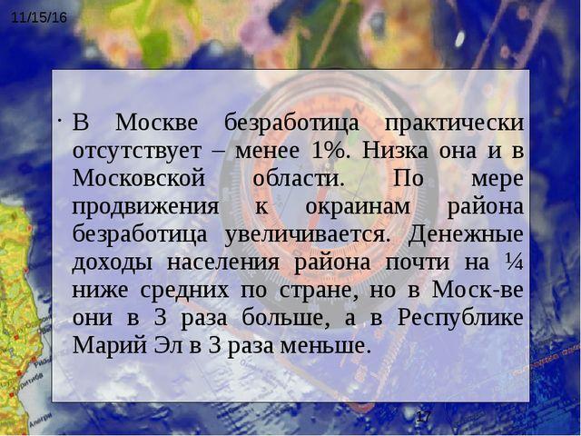 В Москве безработица практически отсутствует – менее 1%. Низка она и в Моско...