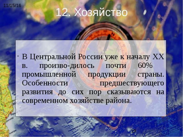 В Центральной России уже к началу ХХ в. производилось почти 60% промышленно...