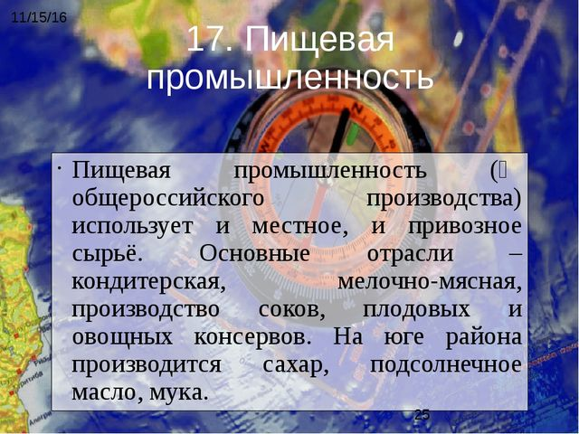 Пищевая промышленность (⅔ общероссийского производства) использует и местное,...