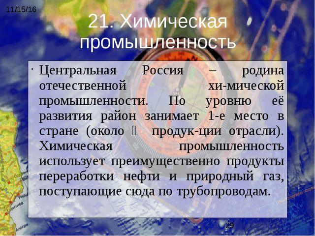 Центральная Россия – родина отечественной химической промышленности. По уров...