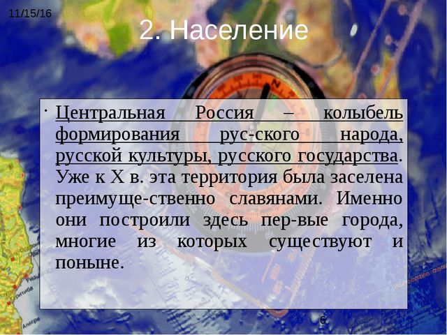 Центральная Россия – колыбель формирования русского народа, русской культуры...