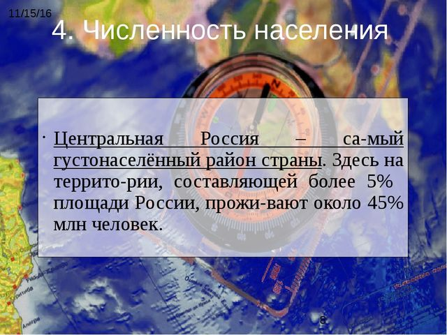 Центральная Россия – самый густонаселённый район страны. Здесь на территор...