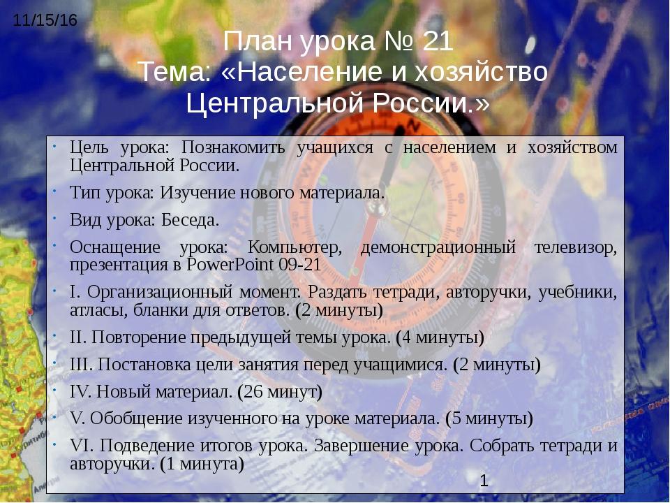 План урока № 21 Тема: «Население и хозяйство Центральной России.» Цель урока:...