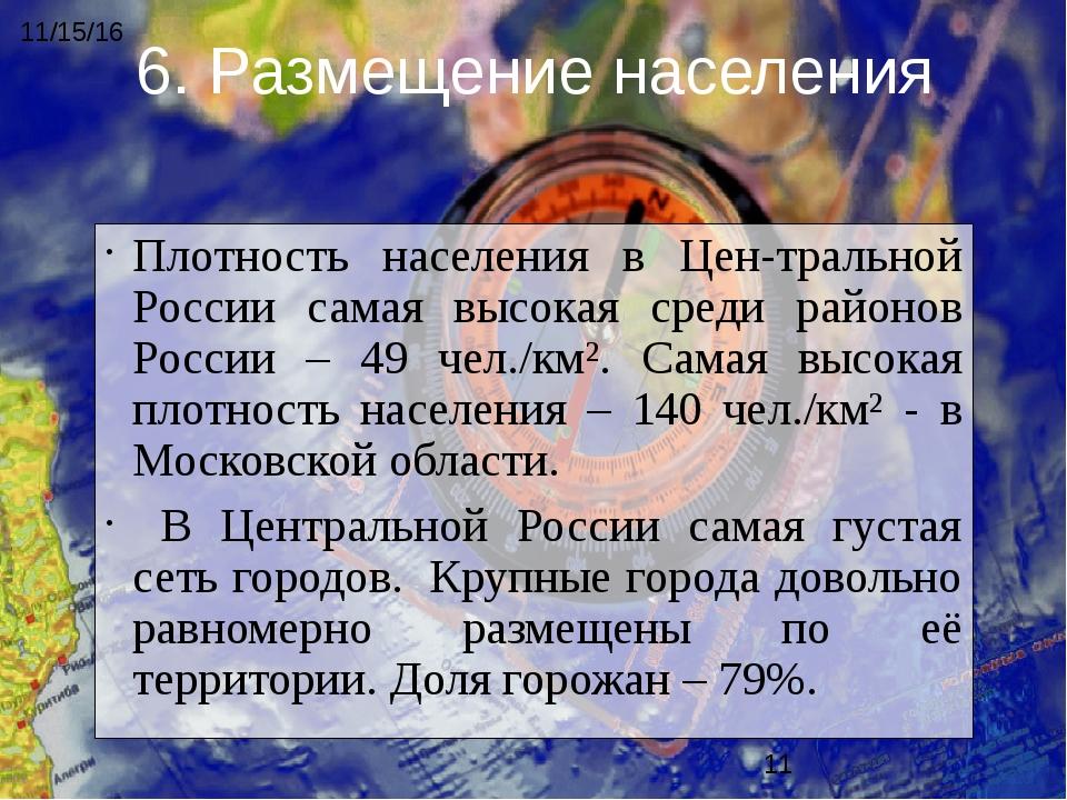 Плотность населения в Центральной России самая высокая среди районов России...