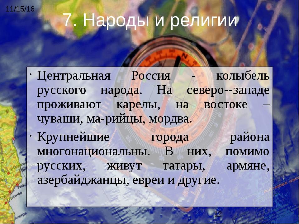 Центральная Россия - колыбель русского народа. На северо-западе проживают ка...