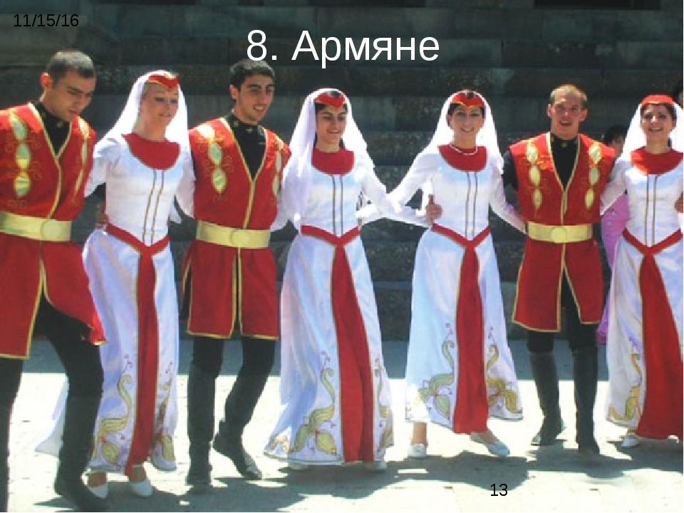 8. Армяне