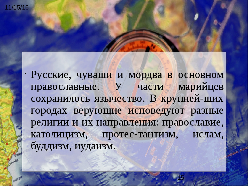 Русские, чуваши и мордва в основном православные. У части марийцев сохранило...
