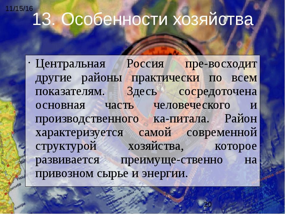 Центральная Россия превосходит другие районы практически по всем показателям...