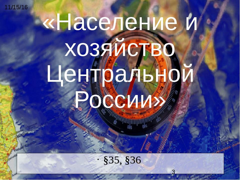 «Население и хозяйство Центральной России» §35, §36