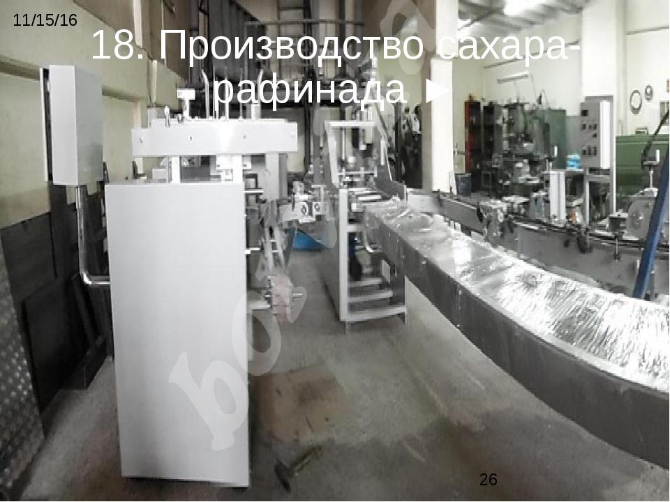 18. Производство сахара- рафинада ►