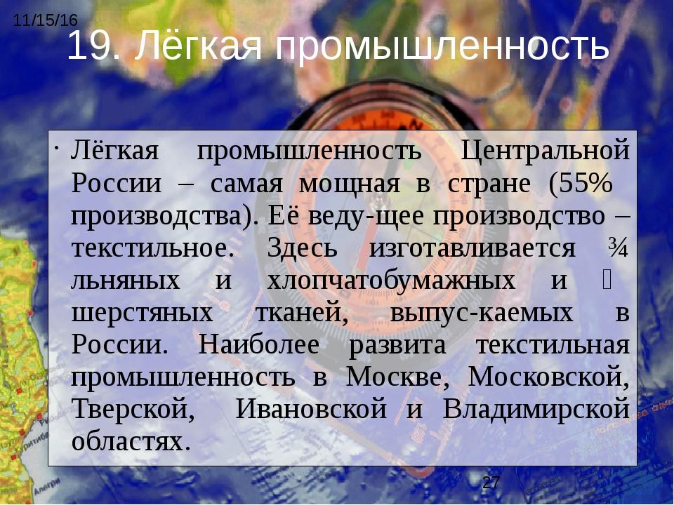 Лёгкая промышленность Центральной России – самая мощная в стране (55% произво...