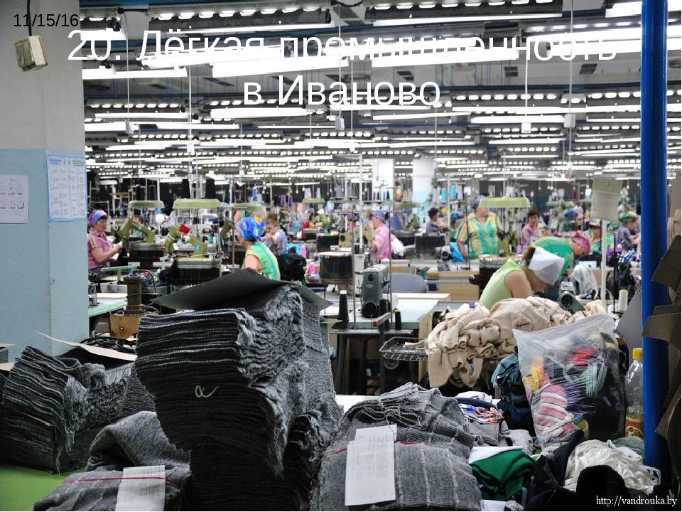 20. Лёгкая промышленность в Иваново