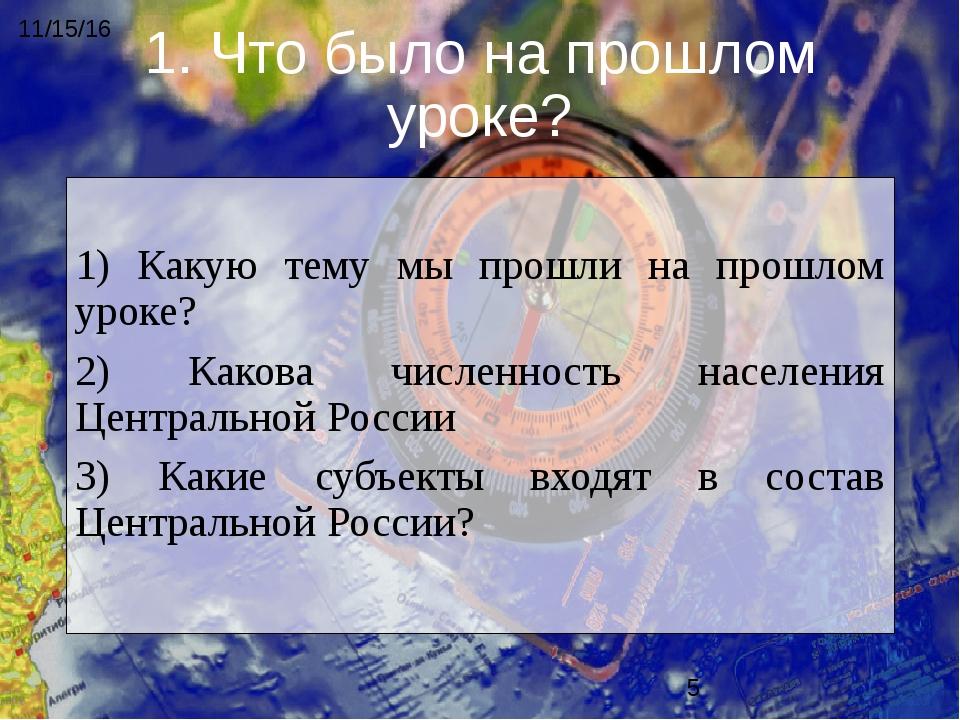1. Что было на прошлом уроке? 1) Какую тему мы прошли на прошлом уроке? 2) Ка...