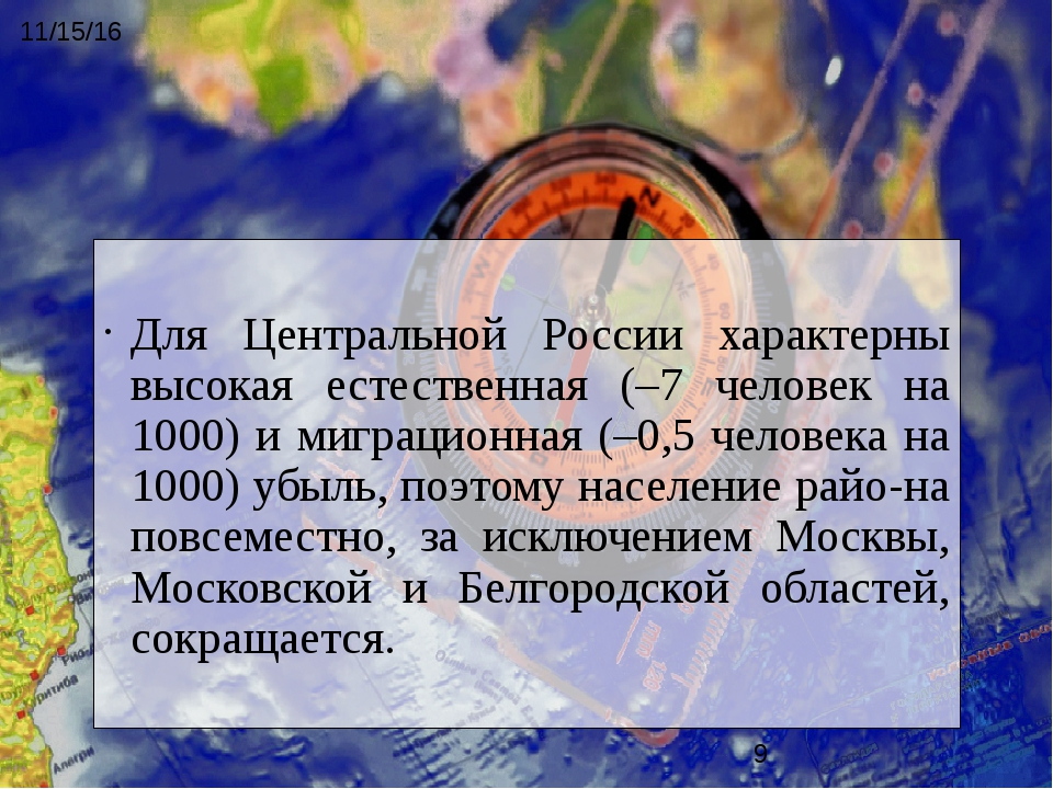 Для Центральной России характерны высокая естественная (–7 человек на 1000)...
