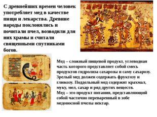 С древнейших времен человек употребляет мед в качестве пищи и лекарства. Древ