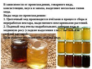 В зависимости от происхождения, товарного вида, консистенции, вкуса и запаха,