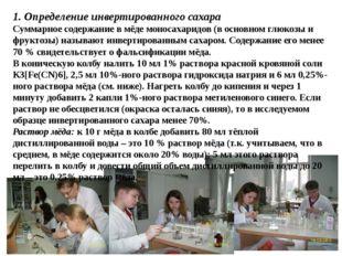 1. Определение инвертированного сахара Суммарное содержание в мёде моносахари