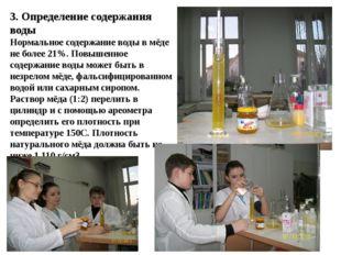 3. Определение содержания воды Нормальное содержание воды в мёде не более 21%