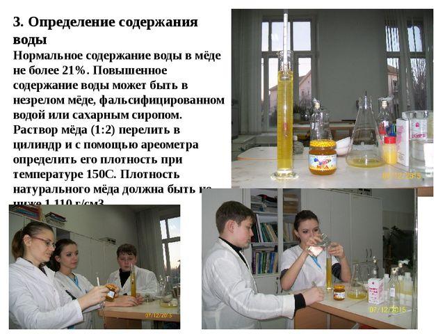 3. Определение содержания воды Нормальное содержание воды в мёде не более 21%...