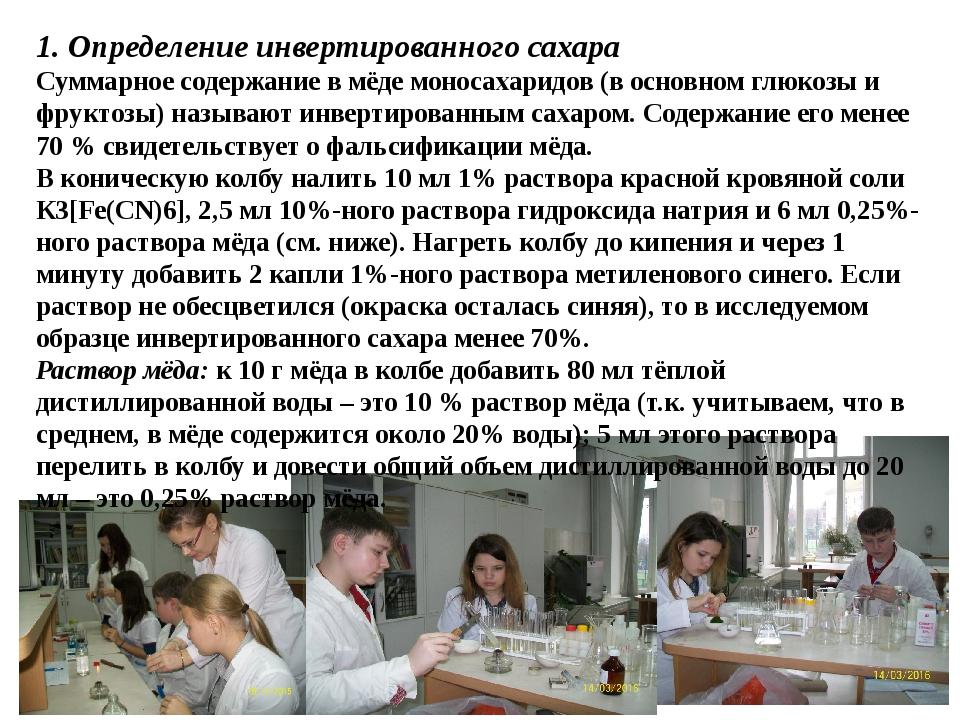 1. Определение инвертированного сахара Суммарное содержание в мёде моносахари...